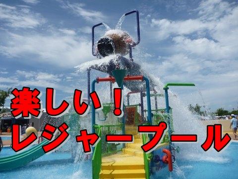 大阪関西周辺プール