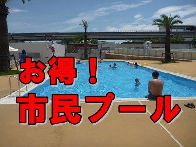 大阪関西周辺の市民プール