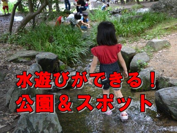 大阪関西周辺の水遊び公園